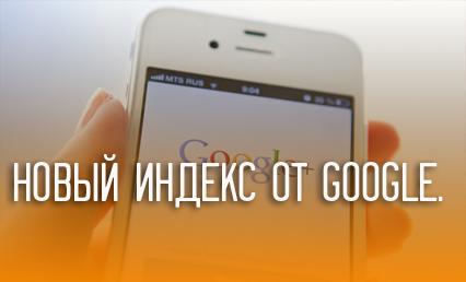 google-vvodit-otdelnyj-indeks