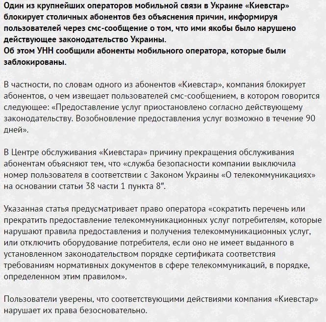 kievstar-blokiruet-nomera-1