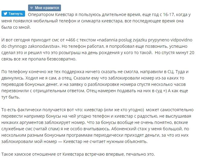 kievstar-blokiruet-nomera-5