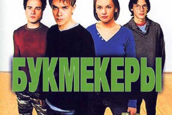 60049268891_film-bukmekery-2003-smotret-onlajn