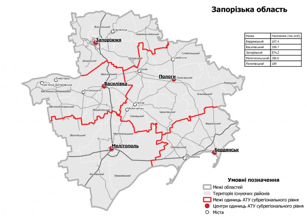 Нові райони Запорізької області
