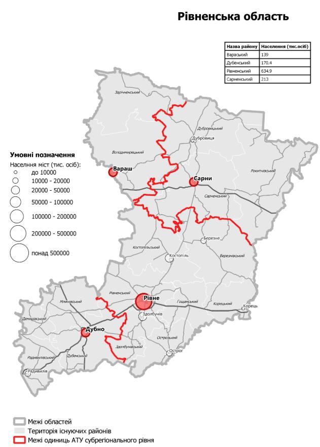 Нові райони Рівенської області
