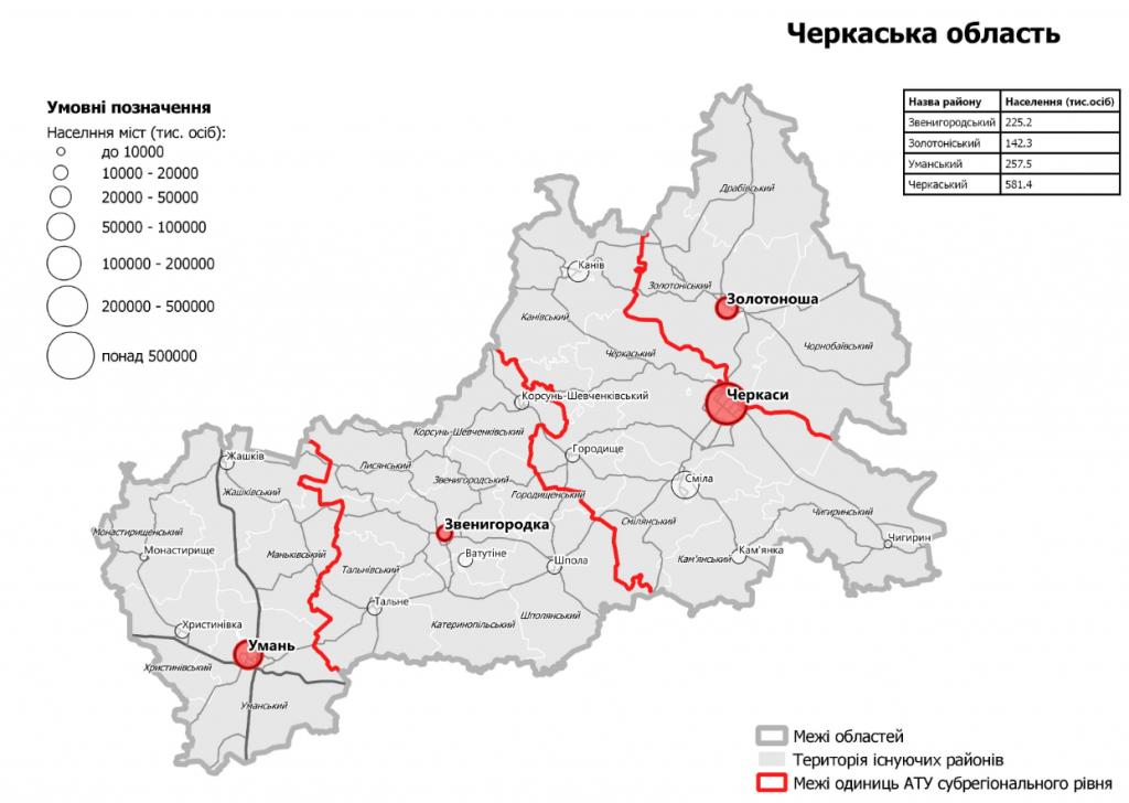 Нові райони Черкаської області