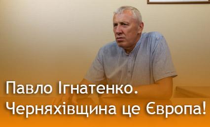 Павло Ігнатенко Черняхівщина це Європа