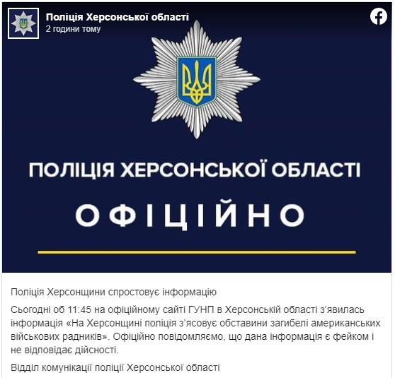 Сайт поліції зламали хакери й опублікували фейки - (1)