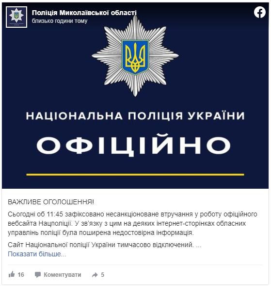 Сайт поліції зламали хакери й опублікували фейки - (3)