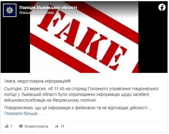 Сайт поліції зламали хакери й опублікували фейки - (5)