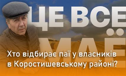 Хто відбирає паї у власників в Коростишевському районі