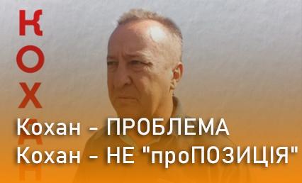 кохан коростишев