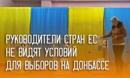 vybory-na-donbasse-2