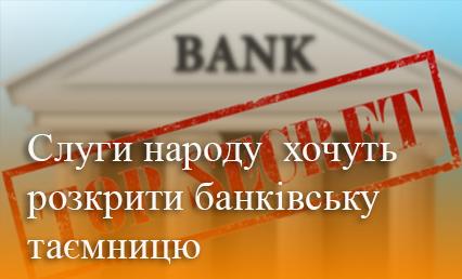 Слуги народу хочуть розкрити банківську таємницю